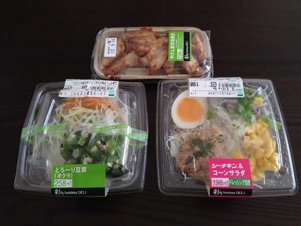 9日目の昼食