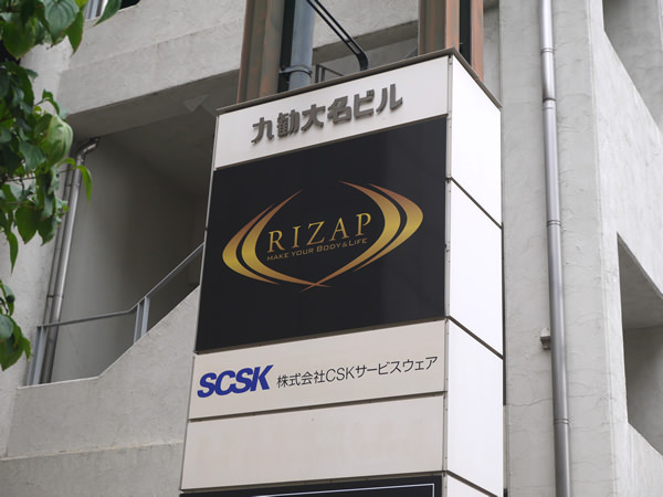 RIZAPの看板