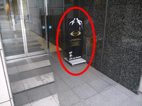 ビル入り口にあるライザップの看板