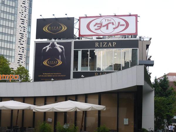ライザップ新宿三丁目店