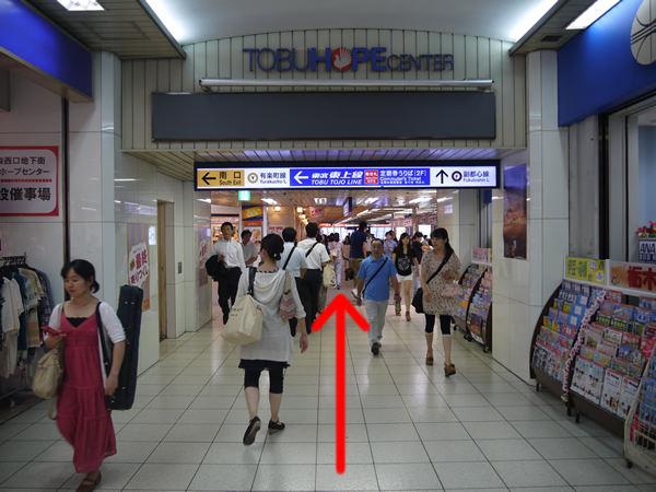 東武ホープセンター