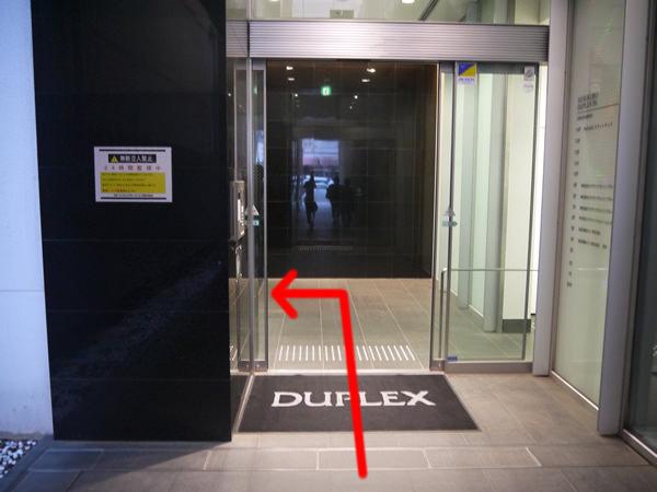 デュープレックスビズの入り口