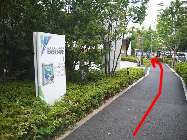 「SHINJUKU EASTSIDE」の看板