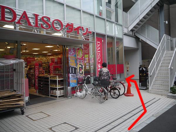 ユニオン新宿ビル