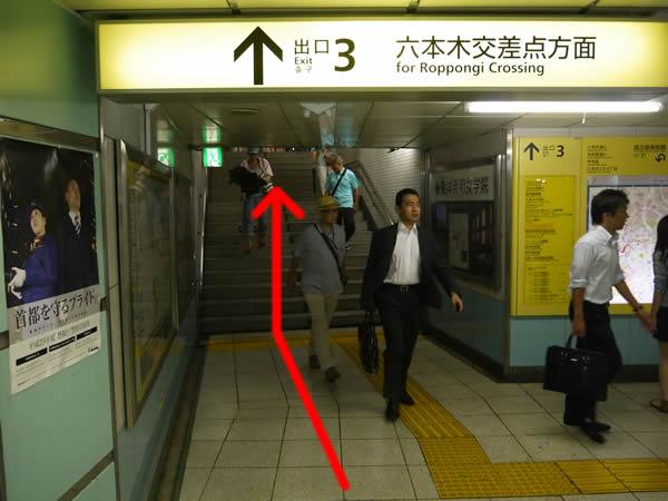 3番出口に向かう階段