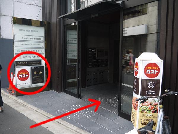 VARCA西新宿入り口前のRIZAPの看板