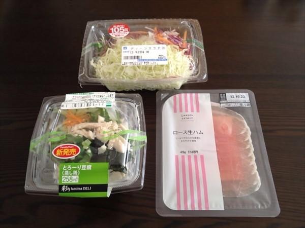 20日目の昼食