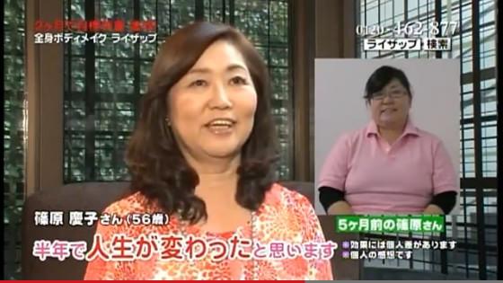 ライザップの篠原さん