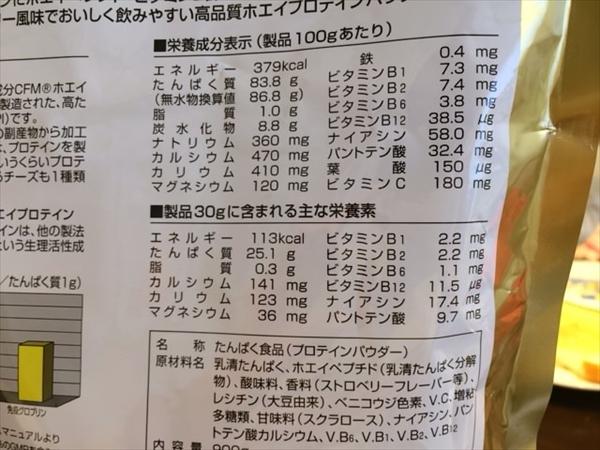 プロテインの成分表