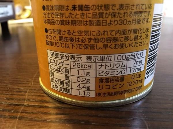 ホールトマトの成分表示