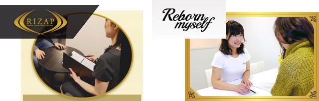 リボーンマイセルフとライザップのカウンセリングイメージ