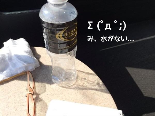 水がない・・・