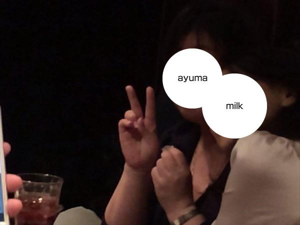 ayumaに接近するmilk