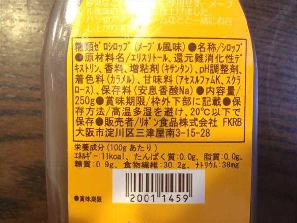 糖類ゼロシロップの栄養成分表示