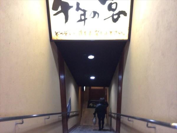 千年の宴(淀屋橋店)