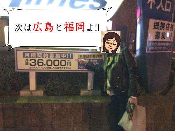 次は広島と福岡よ!