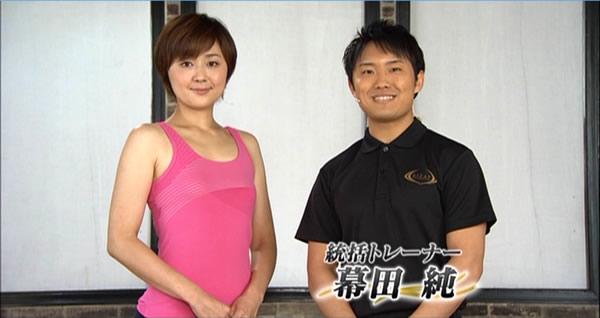 幕田トレーナー