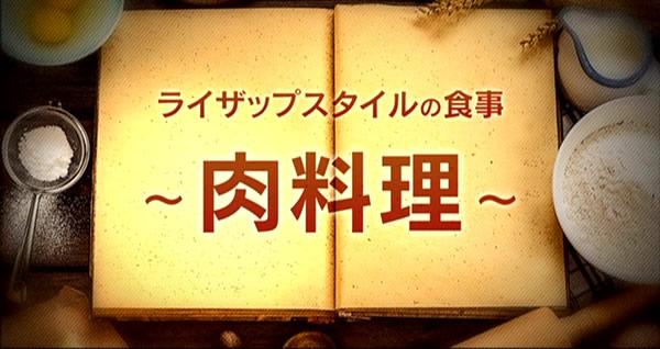 ライザップスタイルの食事(肉料理)
