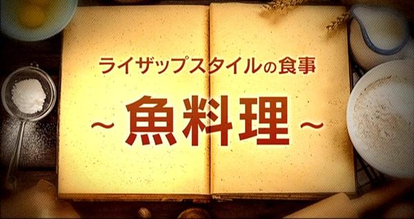 ライザップスタイルの食事(魚料理)