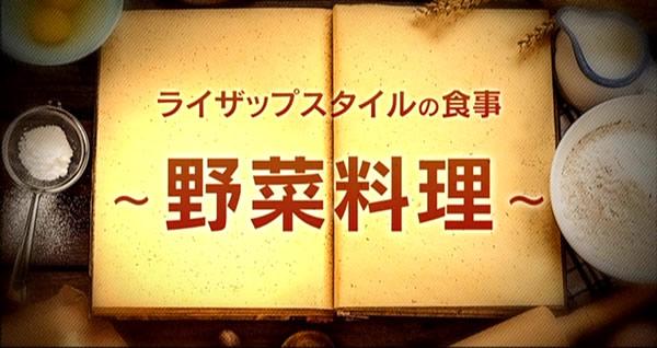 ライザップスタイルの食事(野菜料理)