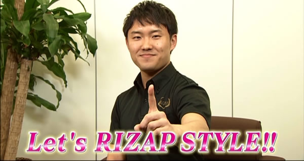 Let's RIZAP STYLE!!