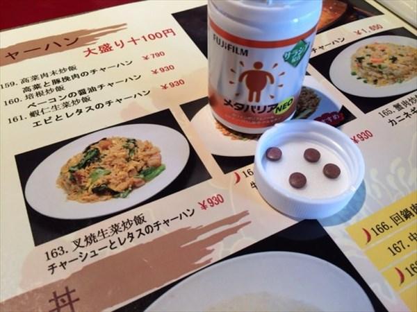 中華料理オーダー前にメタバリア(4粒)