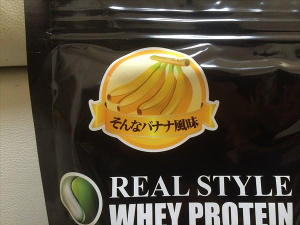 ビーレジェンド「そんなバナナ風味」