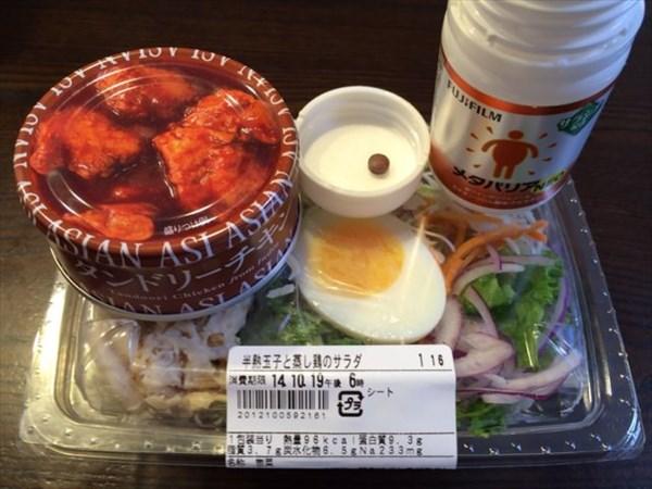 半熟玉子と蒸し鶏のサラダとタンドリーチキンとメタバリア1粒