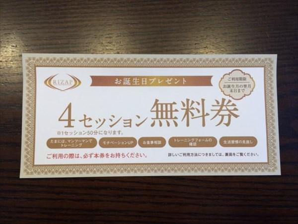 ライザップの4セッション無料券