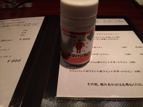 福岡オフ会で話題になったメタバリアネオ