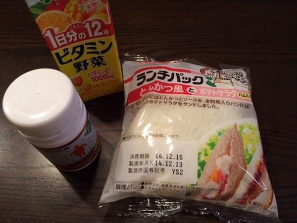 朝食のランチパックとメタバリア