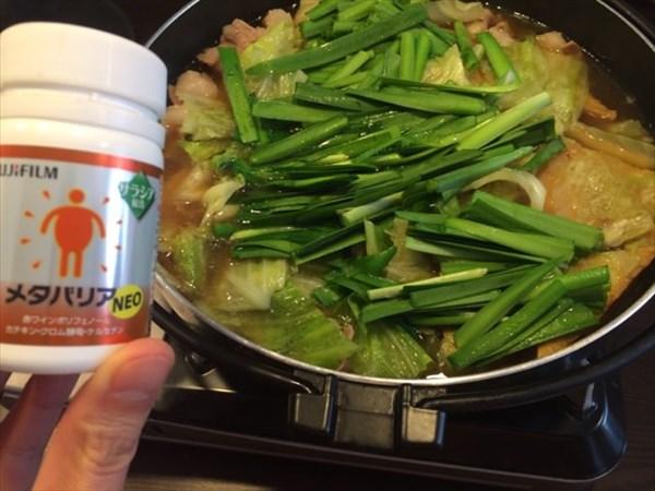 12/28の昼食で食べたもつ鍋とメタバリアネオ