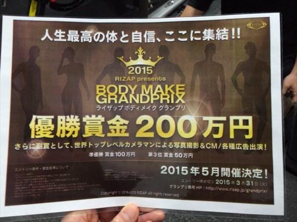 優勝賞金200万円
