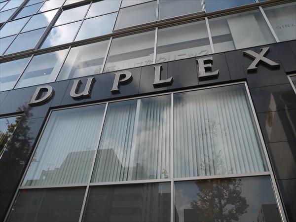 ライザップ銀座店のあるDUPLEXタワー