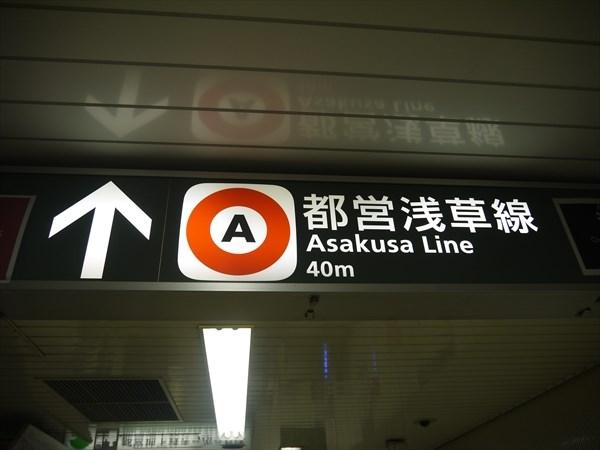 都営浅草線東銀座駅