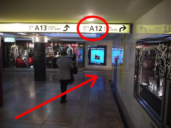 銀座駅A12出口付近