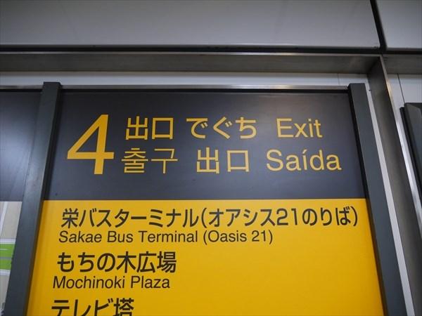 栄駅の4番出口の案内板