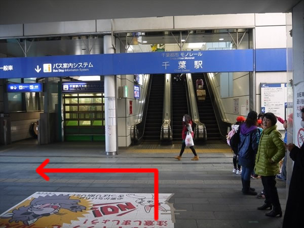 モノレールの千葉駅前を左折