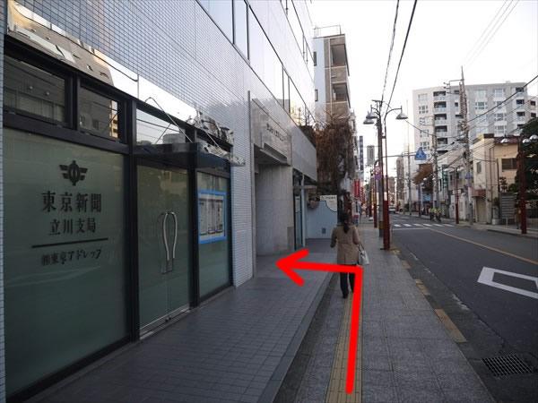 ライザップ立川店入り口