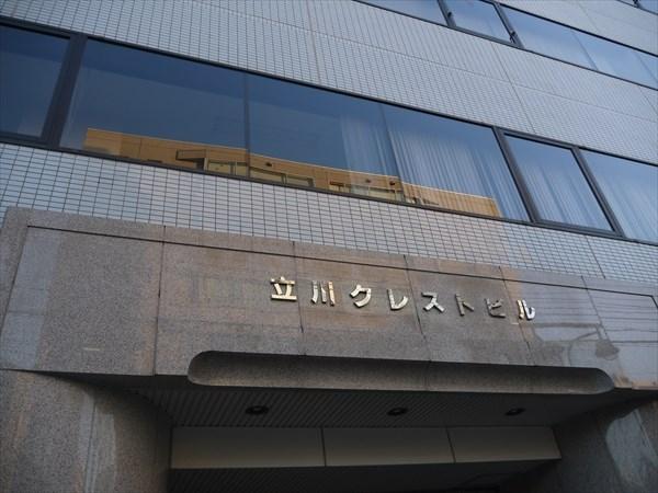 立川クレストビル