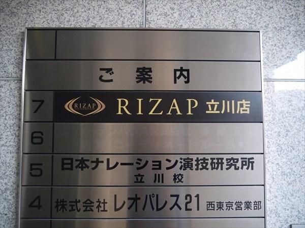 ライザップ立川店は7F
