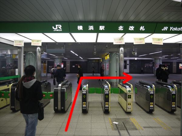 横浜駅の北改札