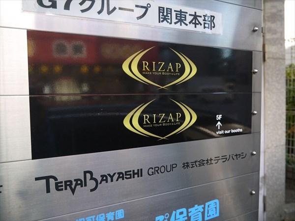 ライザップ横浜東口店の受付は5F