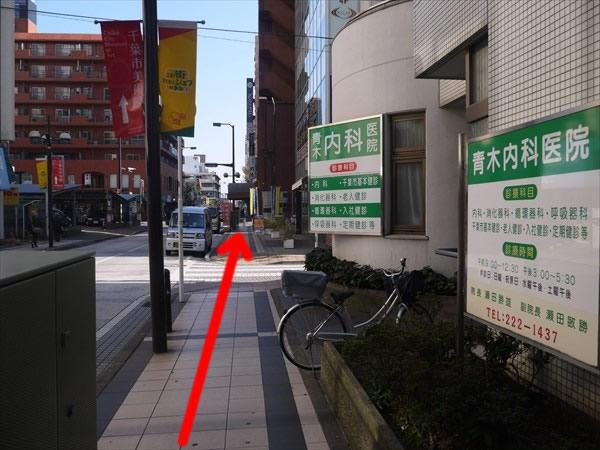 青木内科医院を通り過ぎて横断歩道を渡る