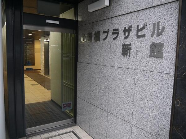 心斎橋プラザビル新館