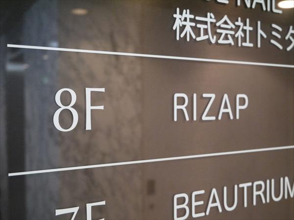 ライザップ心斎橋店は8F