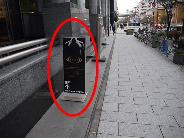 ライザップ名古屋栄店の看板