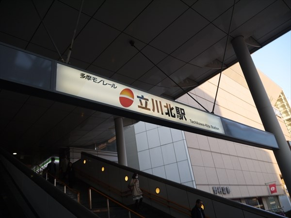 多摩モノレールの立川北駅
