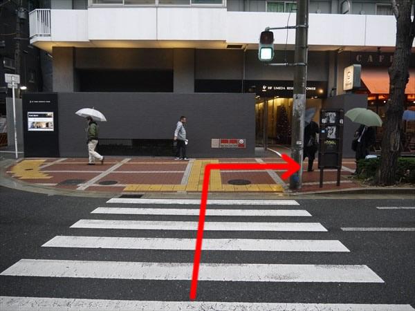 横断歩道を渡ったら右へ