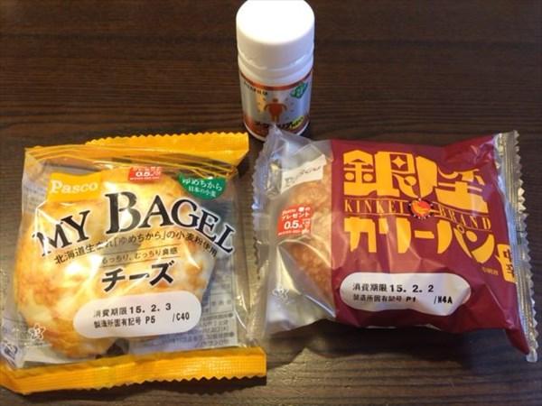 チーズベーグルと銀座カリーパンとメタバリア